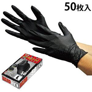 50枚入り ニトリルゴム手袋 #2064 アイアングリップハード | 自動車 整備 DIY 向上 油 作業 メンテナンス 工事 工具 ニトリル 粉なし 左右 兼用 NBR 黒 ブラック 滑り止め すべり止め