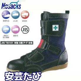 プロ職人に愛され続ける作業靴! ノサックス nosacks AT207 安芸たび 高所作業用安全靴