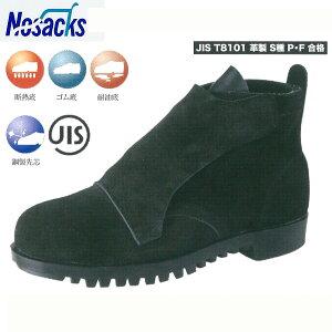 プロ職人に愛され続ける作業靴! ノサックス nosacks HR206K 高炉・溶接用 高温作業用 安全靴 耐熱 高熱 溶接 カバー付き