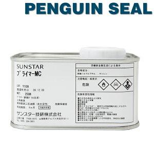 【250ml×1缶】サンスター技研 ペンギンシール プライマー【MC】 シリコン系多孔質・コンクリート用