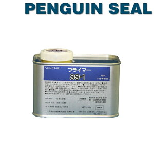【250g×1缶】サンスター技研 ペンギンシール プライマー【SS-1】 IB7000・MS2500NB・MS2500