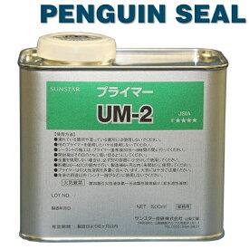 【500ml×1缶】サンスター技研 ペンギンシール プライマー【UM-2】 SA7500 MS2500NB MS2500