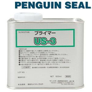 【500ml×1缶】サンスター技研 ペンギンシール プライマー【US-3】 MS2570NB・MS2970NS・2550HM・2550LM
