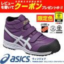 【数量限定】【あす楽対応】【新色】アシックス(asics)作業靴 安全靴 限定 限定色 ウィンジョブ FIS53s-3301(フロッ…