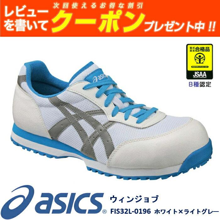 アシックス(asics)安全靴ウィンジョブFIS32L-0196(ホワイト×ライトグレー)
