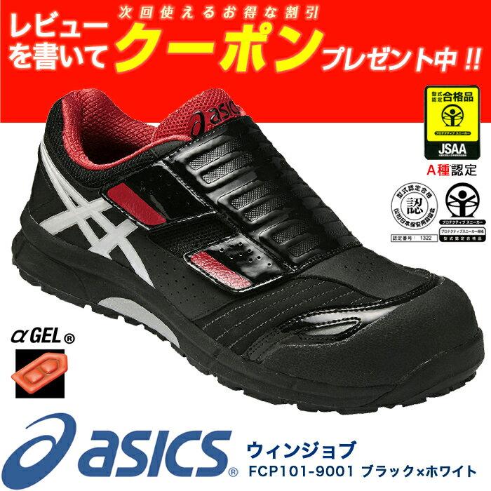 アシックス(asics)作業靴 安全靴 ウィンジョブFCP101-9001(ブラック×ホワイト)