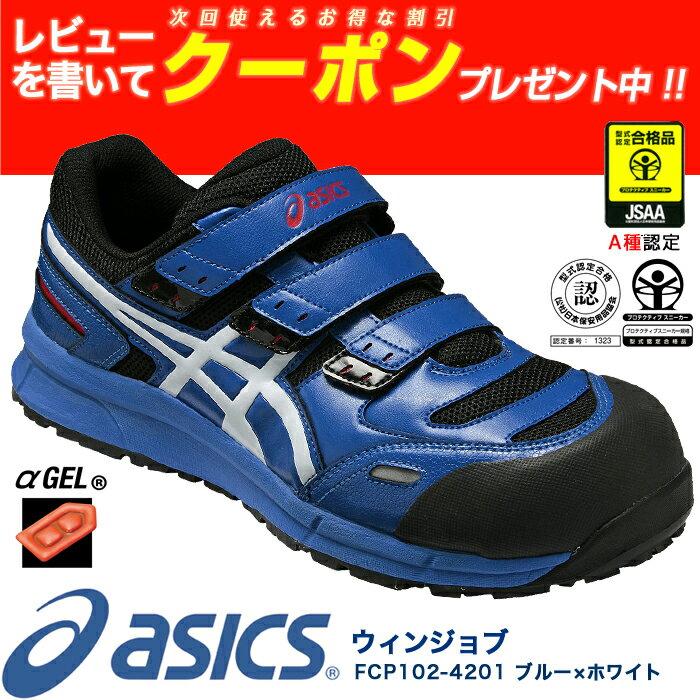 【送料無料】アシックス(asics)作業靴 安全靴 ウィンジョブFCP102-4201(ブルー×ホワイト)マジック