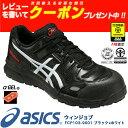 アシックス(asics)作業靴 安全靴 ウィンジョブFCP103-9001(ブラック×ホワイト)紐式