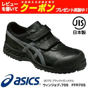 アシックス asics 安全靴 ウィンジョブFFR70S JIS規格 | JIS S種 スニーカー ハイカット メンズ レディース 女 ゲル 軽量 樹脂先芯 蒸れない 革靴 短靴 中敷 通気 現場 作業靴 作業用 ワークシューズ