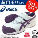 【スーパーセール期間限定半額セール】【限定生産】アシックス(asics)ウィンジョブFFR70S-0133(ホワイト×パープル)安全靴