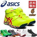アシックス asics 作業靴 安全靴 ウィンジョブFCP302   スニーカー ハイカット マジック マジックテープ メンズ レデ…