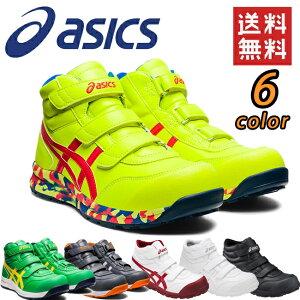 アシックス asics 作業靴 安全靴 ウィンジョブFCP302 | スニーカー ハイカット マジック メンズ レディース 女 ゲル 軽量 樹脂先芯 蒸れない 短靴 ワークシューズ セーフティーシューズ プロテク