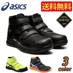アシックス asics 作業靴 安全靴 ウィンジョブFCP601 G-TX | ゴアテックス スニーカー ハイカット ミドルカット マジック メンズ ゲル 軽量 樹脂先芯 防水 濡れない 雨靴 中敷 通気 現場 作業用 防