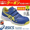 【数量限定】【新色】アシックス(asics)作業靴 安全靴 限定色 ウィンジョブFIS52s-4204(ブルー×イエロー)