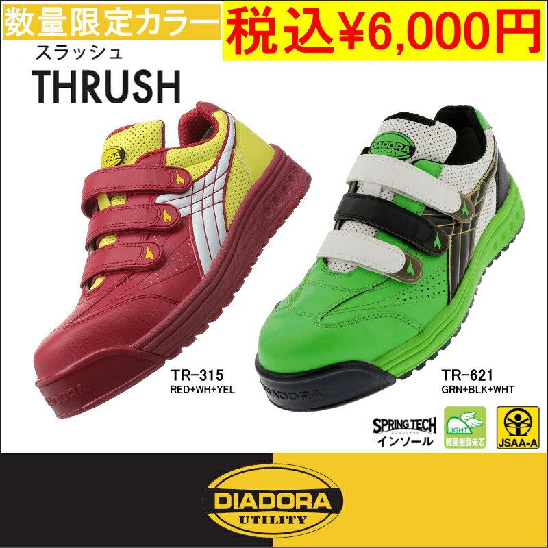 【特価!】ディアドラ 安全靴 スラッシュ(DIADORA THRUSH)限定色【TR-315】【TR-621】
