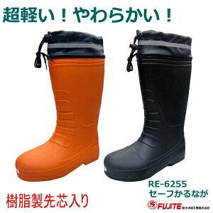 長靴 ラバーセーフかるなが RE-6255 富士手袋 | 安全靴 レインブーツ メンズ 軽量 軽い 作業用 樹脂先芯 セーフティ 靴 現場 作業靴 ワークブーツ ワークシューズ