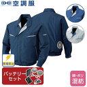 【空調服TM】綿・ポリ混紡長袖ワークブルゾン(バッテリーセット)KU90470 | ファン 涼しい パーツ ベスト バッテリー…