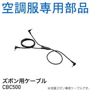 【空調服TM部品】空調服TMズボン用ケーブル CBC500   ファン 涼しい パーツ ベスト バッテリー ハーネス 綿 袖