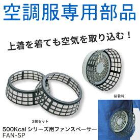 【空調服TM部品】500Kcalシリーズ専用ファンスペーサー FAN-SP | ファン 涼しい パーツ ベスト バッテリー ハーネス 綿 袖