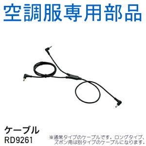 【空調服TM部品】空調服TM用ケーブル RD9261   ファン 涼しい パーツ ベスト バッテリー ハーネス 綿 袖