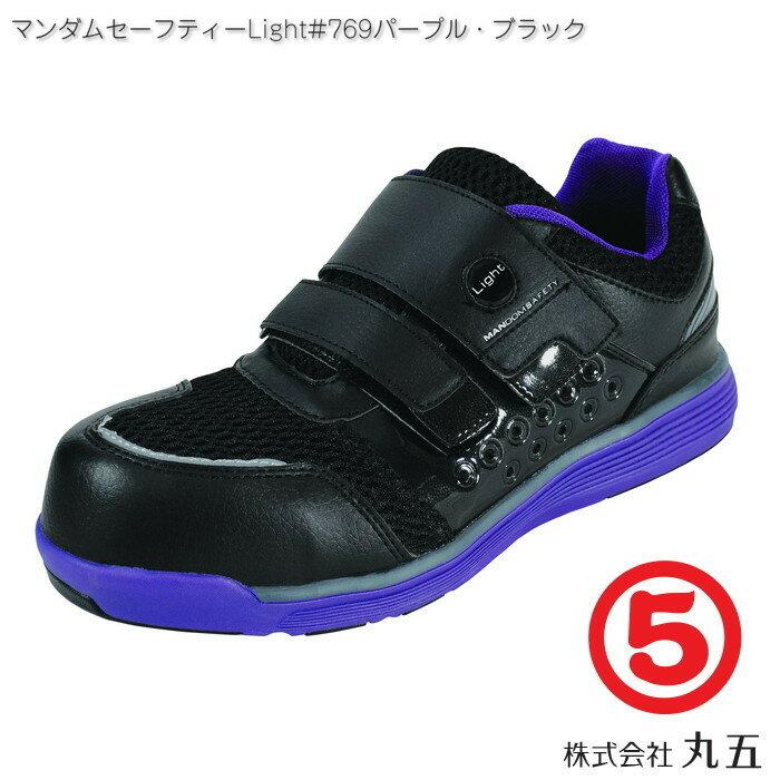 丸五 マンダムセーフティーライト #769 (パープル×ブラック) 安全靴/セーフティースニーカー/マジック/メンズ・レディース