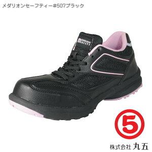 丸五 メダリオンセーフティー #507 (ブラック) 安全靴/セーフティースニーカー/紐/メンズ・レディース