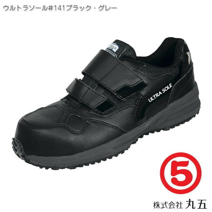 丸五 ウルトラソール #141 (ブラック×グレー) 安全靴/セーフティースニーカー/マジック/メンズ・レディース