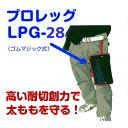 太もも保護用品 プロレッグ LPG-28(ゴムマジック式)1枚【大中産業】