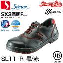 【送料無料】 シモン安全靴 シモンライト SL11-R(黒/赤)   安全 ブーツ シューズ 靴 現場 作業靴 作業用 作業 半長…