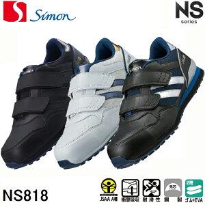 シモン 安全靴 スニーカー マジックタイプ NS818 | 安全 スニーカー シューズ 靴 現場 作業靴 作業用 作業 黒 先芯 つま先保護 マジックテープ マジック jis メンズ 溶接 ワークブーツ ワークシ