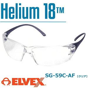 【軽量薄型保護メガネ】 エルベックス ヘリウム18 SG-59C-AF (クリアレンズ)   作業 現場 多用途 マルチ 仕事 ビジネス