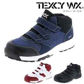アシックス商事 作業靴 安全靴 テクシー ワークス WX-0004 | asics TEXCY WX アシックス スニーカー メッシュ メンズ レディース 軽量 樹脂先芯 蒸れない デニム 中敷 通気 現場 作業用 おしゃれ かっこいい マジック 新作 白 黒 ミドルカット 通気性 樹脂 樹脂先芯 ブーツ