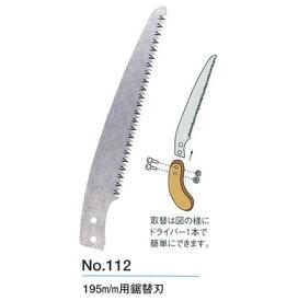 岡恒 No.112 剪定鋸195mm用替刃