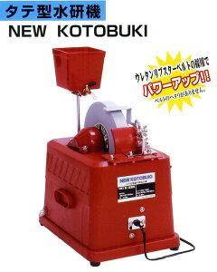 ニューコトブキ K-33N タテ型水研機 (電動式)