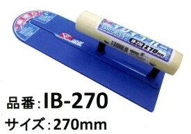 石井超硬工具製作所 IB-270 イシイブルー 270mm モルタル鏝