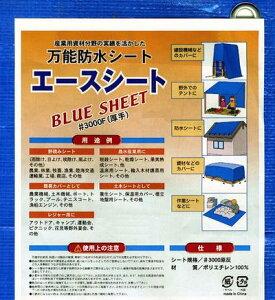 万能防水シート エースシート #3000F(厚手) ブルーシート 2.7mX3.6m