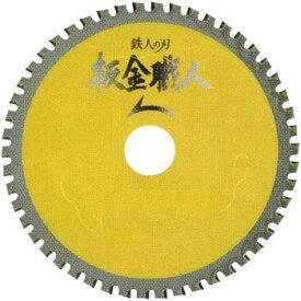 アイウッド 99441 鉄人の刃 板金職人チップソー 112X1.0X44P