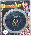Jupiter 102011 ダイヤモンドカッター快進 瓦・タイル用 105mm TC105 厚さ1.3mm