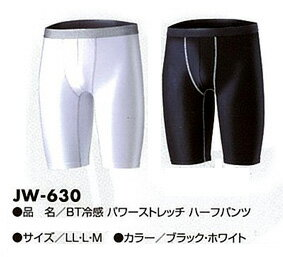 ◆JW-630◆BT冷感パワーストレッチ ハーフパンツ