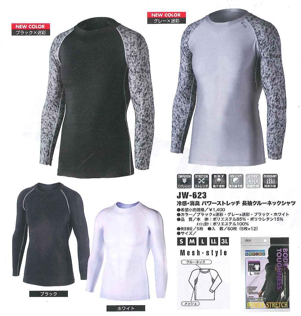◆JW-623◆冷感・消臭パワーストレッチ 長袖クルーネックシャツ