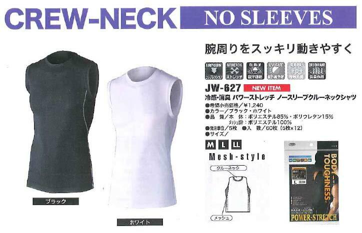 ◆JW-627◆冷感・消臭パワーストレッチ ノースリーブ クルーネックシャツ