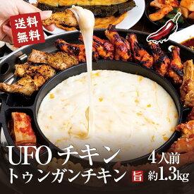 【送料無料】UFOチキン ufoチキン 韓国チキン「トゥンガンチキン」簡単 美味しい 調理済み すぐ食べれる 4人前約1.3kg(手羽元18〜24本) 韓国食品 韓国料理 韓国グルメ お取り寄せ お取寄せグルメ パーティーセット パーティーグルメ お中元 お歳暮 贈答 贈り物 ギフトにも