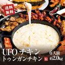 【送料無料】UFOチキン「トゥンガンチキン」もう新大久保に行かなくてもお家で食べられる。6人前 約2kg(手羽元27〜36…