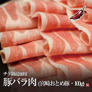 チゲ鍋セット用宮崎産おとめ豚 豚バラ肉 100g|モツ鍋 お取り寄せグルメ チゲ鍋 豚肉 ブタ肉 ぶた肉 お鍋セット