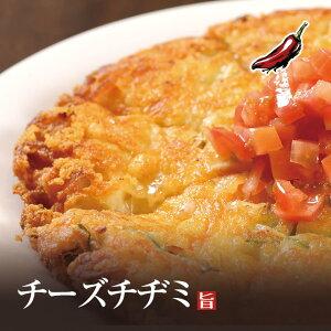 チーズチヂミ お家でカンタン!カリカリッ モチモチッな食感がやみつき 野菜もたっぷり 1.5〜2人前 韓国食品 韓国料理 韓国グルメ ポイント消化 お取り寄せ お取寄せグルメ パーティーセッ