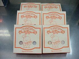 てつおじさんのチーズケーキ6個セット※送料は地域によって異なります