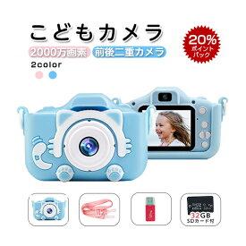 【楽天スーパーDEAL】\20%ポイントバック/トイカメラ こどもカメラ デジタルカメラ キッズカメラ ミニカメラ 子供用 2000w画素 32GSDカート付き 可愛い ねこちゃん おもちゃ 子供の日 追跡番号あり 送料無料
