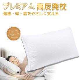 枕 快眠枕 安眠枕 健康枕 首こり 肩こり防止枕 枕ホテル 人気 通気性抜群 高反発枕 横向き対応 丸洗い可能 立体構造 43x63cm