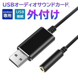 【スーパーDEAL 50%ポイント】USB オーディオ 変換アダプタ USB 3.5mmミニ ジャック 変換ケーブル USB外付け サウンドカード ドライバーフリー ノイズ キャンセリング