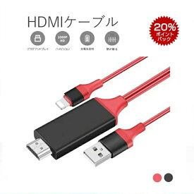 「10倍ポイント 5%OFF」HDMI 変換 ケーブル HDMI 変換アダプタ iPhone テレビ接続ケーブル スマホ高解像度Lightning HDMI ライトニング ケーブル HDMI分配器 ゲーム カーナビ iPhone iPad ipod対応 追跡番号あり送料無料